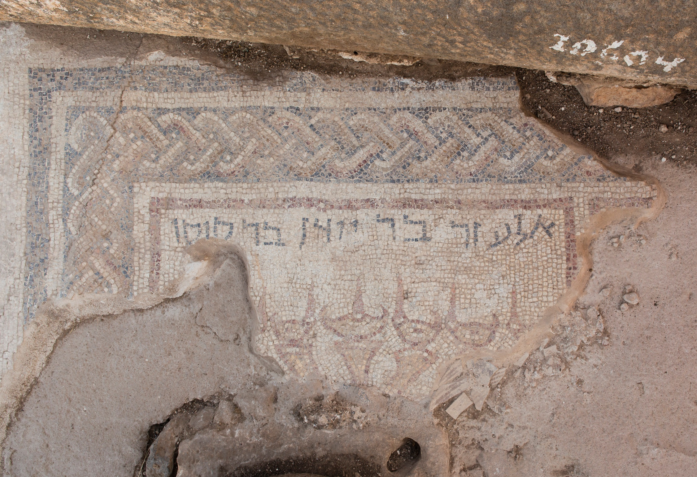 Ancient Synagogue Mosaic Floor Showing Menorah Found In Galilee, Israel